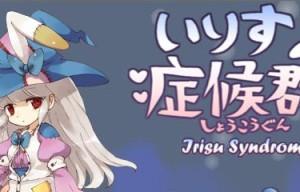 Irisu Syndrome Review